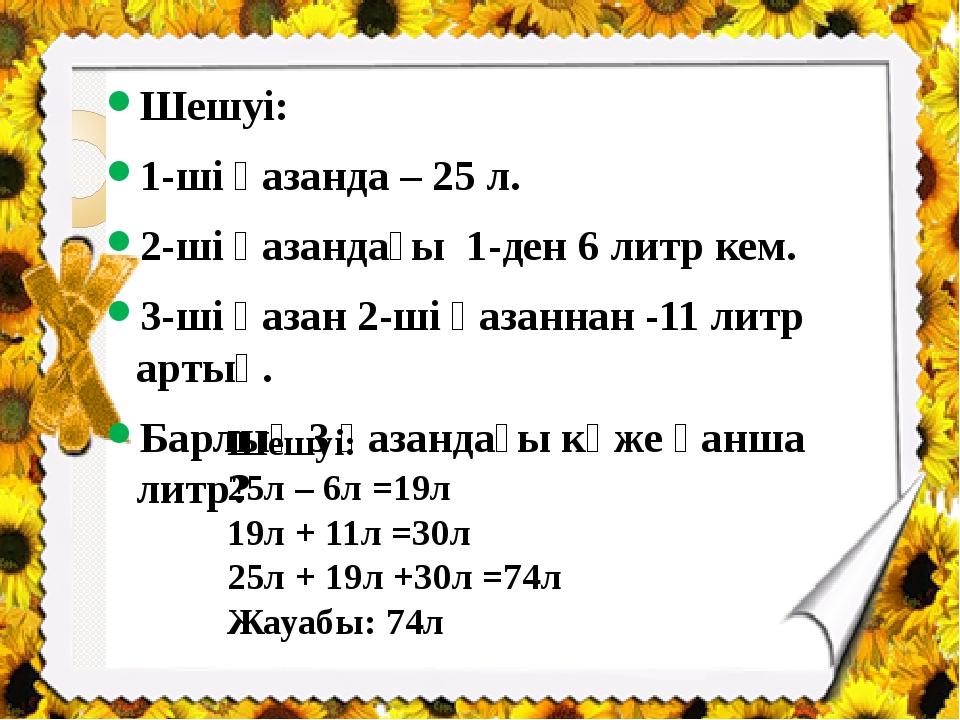 Шешуі: 1-ші қазанда – 25 л. 2-ші қазандағы 1-ден 6 литр кем. 3-ші қазан 2-ші...