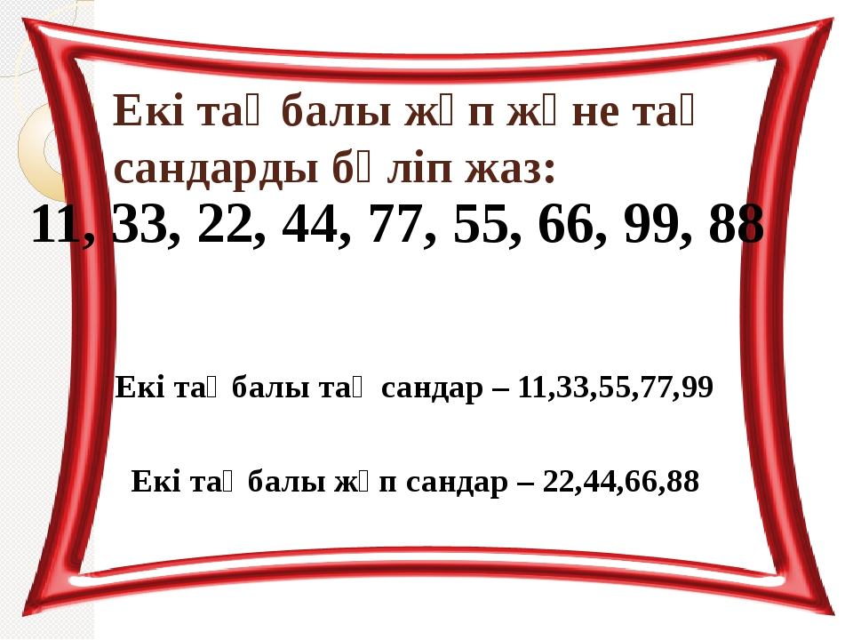 Екі таңбалы жұп және тақ сандарды бөліп жаз: 11, 33, 22, 44, 77, 55, 66, 99,...