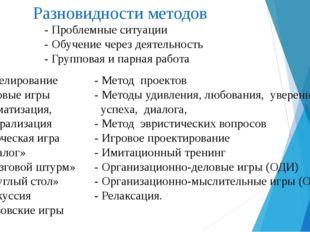 Разновидности методов - Проблемные ситуации - Обучение через деятельность -