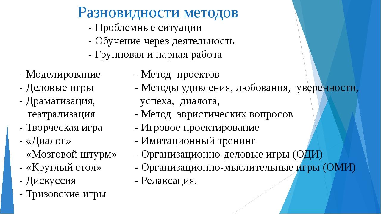 Разновидности методов - Проблемные ситуации - Обучение через деятельность -...