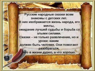 Русские народные сказки всем знакомы с детских лет. В них изображается жизнь