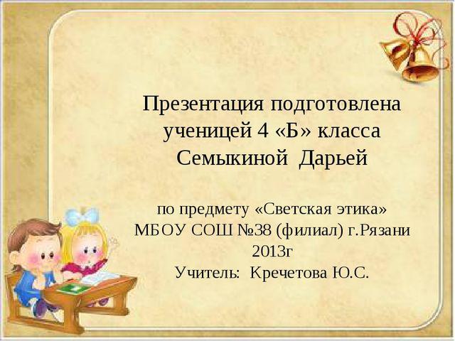 Презентация подготовлена ученицей 4 «Б» класса Семыкиной Дарьей по предмету «...