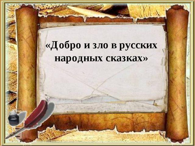 «Добро и зло в русских народных сказках»