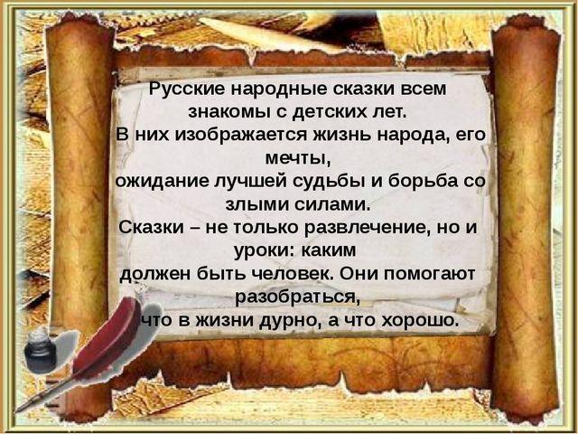 Русские народные сказки всем знакомы с детских лет. В них изображается жизнь...