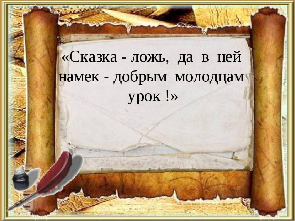 «Сказка - ложь, да в ней намек - добрым молодцам урок !»