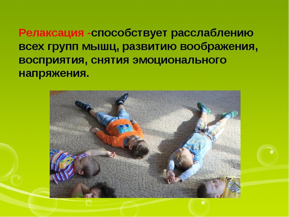 Релаксация -способствует расслаблению всех групп мышц, развитию воображения,...