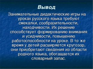 Вывод Занимательные дидактические игры на уроках русского языка требуют смека