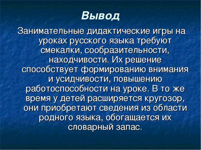 Вывод Занимательные дидактические игры на уроках русского языка требуют смека...