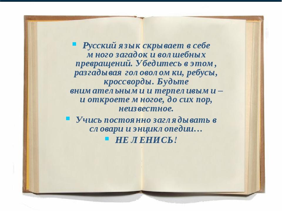 Русский язык скрывает в себе много загадок и волшебных превращений. Убедитесь...