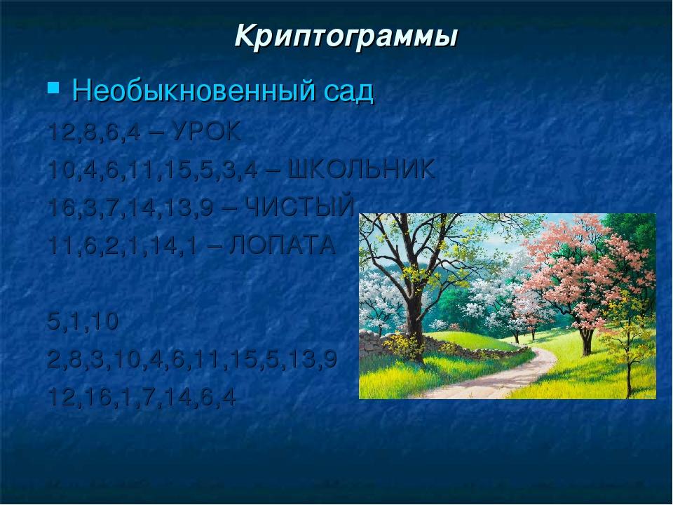 Криптограммы Необыкновенный сад 12,8,6,4 – УРОК 10,4,6,11,15,5,3,4 – ШКОЛЬНИК...