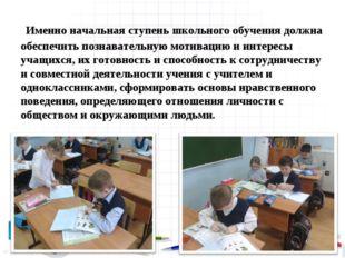 Именно начальная ступень школьного обучения должна обеспечить познавательную