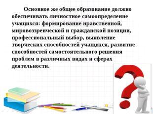 Основное же общее образование должно обеспечивать личностное самоопределение