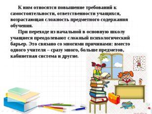 К ним относятся повышение требований к самостоятельности, ответственности уч