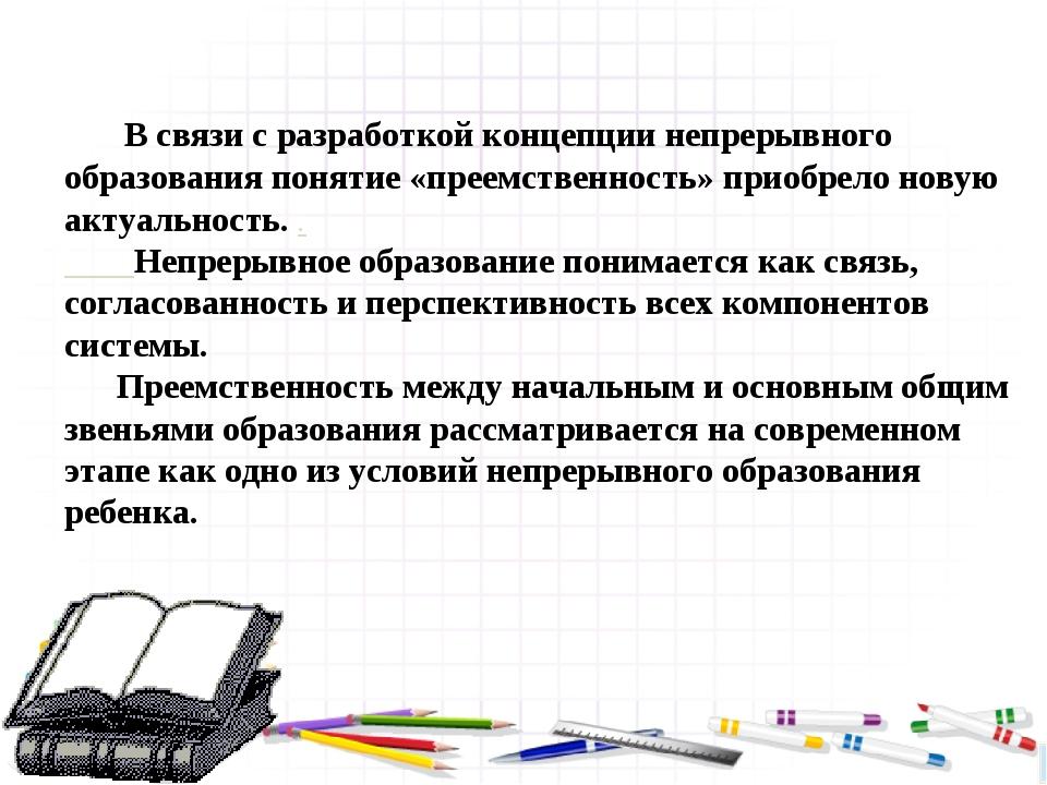 В связи с разработкой концепции непрерывного образования понятие «преемствен...