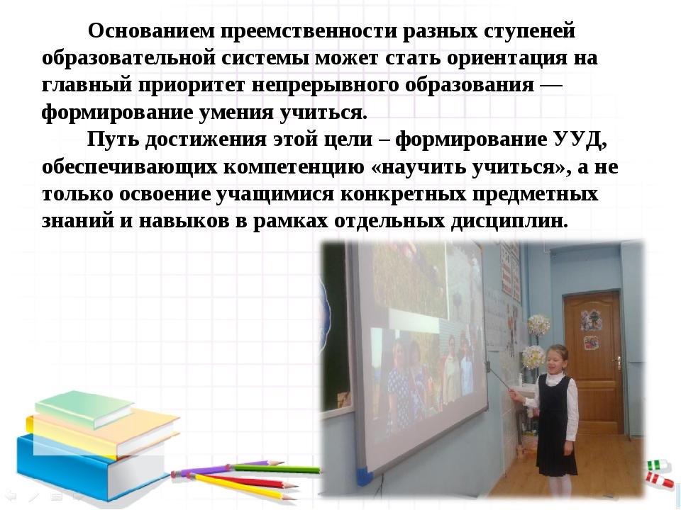Основанием преемственности разных ступеней образовательной системы может ста...