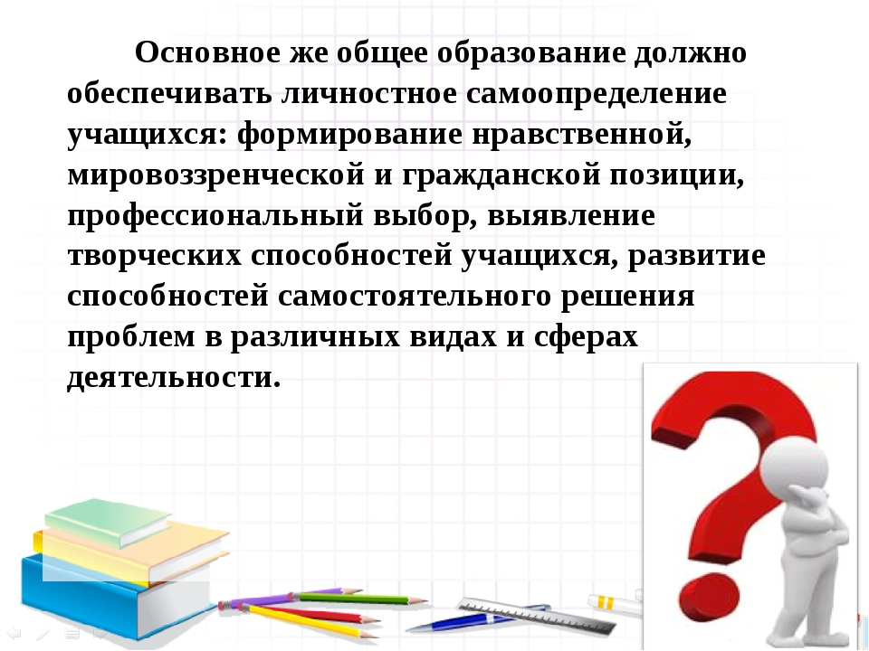 Основное же общее образование должно обеспечивать личностное самоопределение...