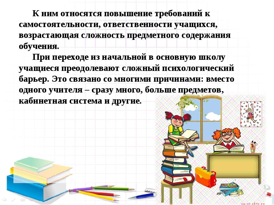 К ним относятся повышение требований к самостоятельности, ответственности уч...