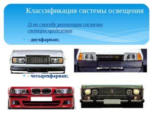 2) по способу реализации системы светораспределения: -двухфарная; -четырехф