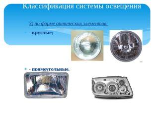 3) по форме оптических элементов: -круглые; -прямоугольные. Классификация с