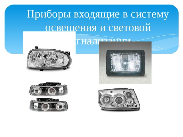 Приборы входящие в систему освещения и световой сигнализации