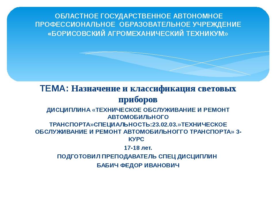 ТЕМА: Назначение и классификация световых приборов ДИСЦИПЛИНА «ТЕХНИЧЕСКОЕ ОБ...