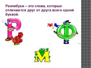 Разлибуки – это слова, которые отличаются друг от друга всего одной буквой.