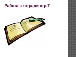 Работа в тетради стр.7