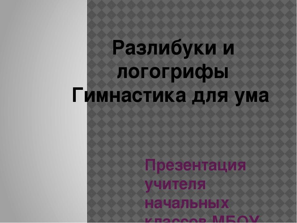 Презентация учителя начальных классов МБОУ «Яковлевская СОШ» Мурашкиной Свет...
