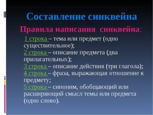 Составление синквейна Правила написания синквейна: 1 строка – тема или предм