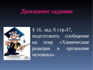 Домашнее задание § 16, зад. 6 стр.47, подготовить сообщение на тему «Химическ