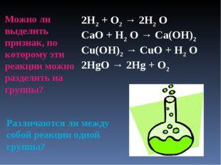 2H2 + O2 → 2H2 O CaO + H2 O → Ca(OH)2 Cu(OH)2 → CuO + H2 O 2HgO → 2Hg + O2 Мо