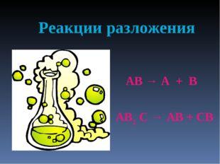 Реакции разложения АВ → А + В AB2 C → AB + CB