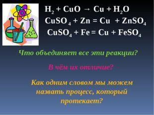 H2 + CuO → Cu + H2O CuSО 4 + Zn = Cu + ZnSО4 CuSО4 + Fe = Cu + FeSО4 Что объ