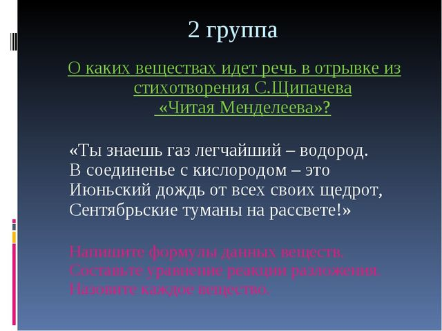2 группа О каких веществах идет речь в отрывке из стихотворения С.Щипачева «Ч...