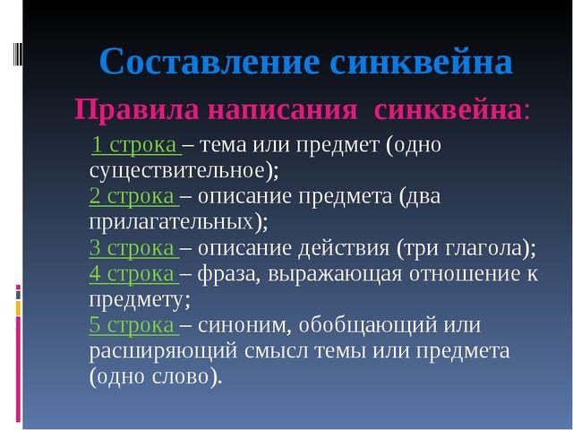 Составление синквейна Правила написания синквейна: 1 строка – тема или предм...