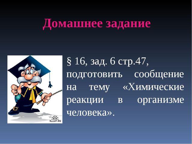 Домашнее задание § 16, зад. 6 стр.47, подготовить сообщение на тему «Химическ...