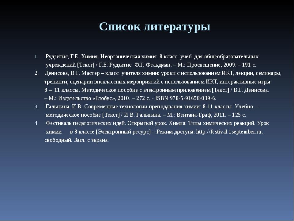 Список литературы Рудзитис, Г.Е. Химия. Неорганическая химия. 8 класс: учеб....