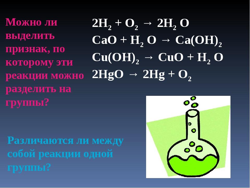 2H2 + O2 → 2H2 O CaO + H2 O → Ca(OH)2 Cu(OH)2 → CuO + H2 O 2HgO → 2Hg + O2 Мо...