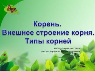 МКОУ «Покровская СОШ» Учитель: Горбунова Любовь Андреевна