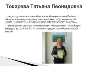 - педагог дополнительного образования Муниципального Казённого образовательн