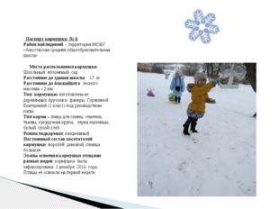 Паспорт кормушки № 6 Район наблюдений - территория МОБУ «Амосовская средняя