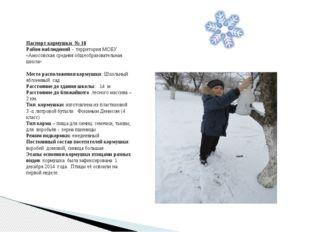Паспорт кормушки № 10 Район наблюдений - территория МОБУ «Амосовская средняя
