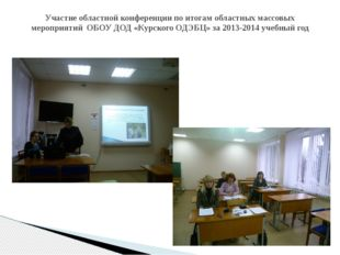 Участие областной конференции по итогам областных массовых мероприятий ОБОУ Д