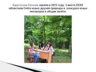 Харитонова Евгения заняла в 2015 году 2 место XXXII областном Слёте юных друз