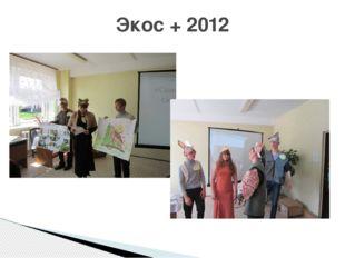 Экос + 2012
