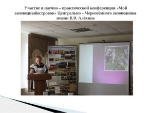 Участие в научно – практической конференции «Мой заповедныйостровок» Централь