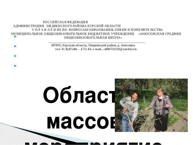 Областное массовое мероприятие «Конкурс на лучшее натуралистическ...