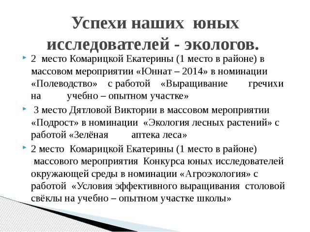 2 место Комарицкой Екатерины (1 место в районе) в массовом мероприятии «Юннат...