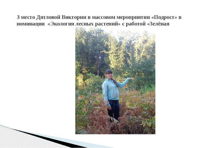 3 место Дятловой Виктории в массовом мероприятии «Подрост» в номинации «Экол...