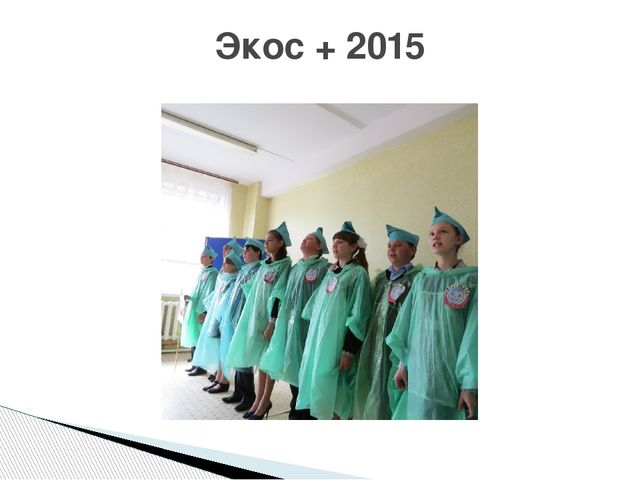 Экос + 2015